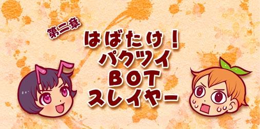 botslyr_title02